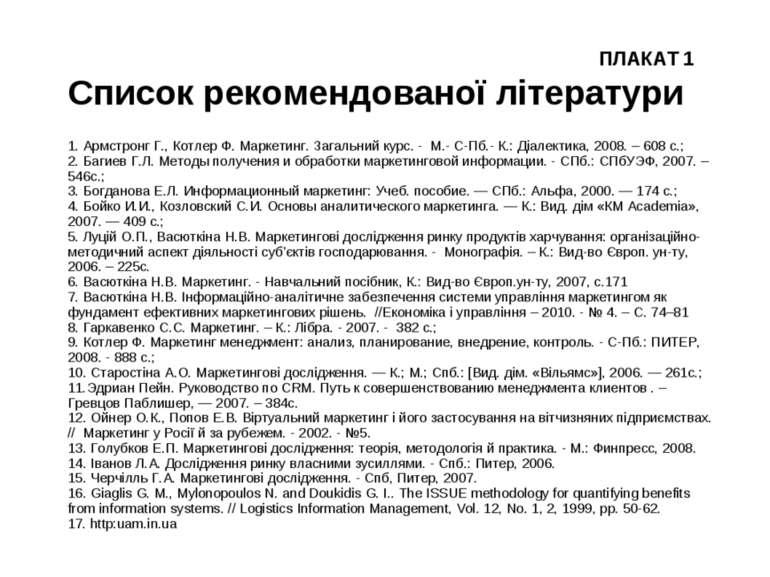 ПЛАКАТ 1 Список рекомендованої літератури 1. Армстронг Г., Котлер Ф. Маркетин...