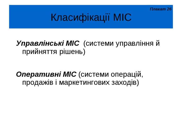Класифікації МІС Управлінські МІС (системи управління й прийняття рішень) Опе...