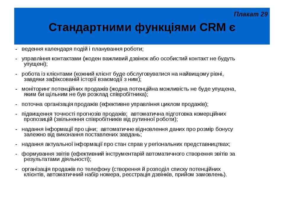 Стандартними функціями CRM є - ведення календаря подій і планування роботи; -...