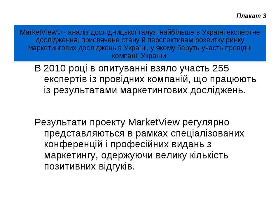 MarketView© - аналіз дослідницької галузі найбільше в Україні експертне дослі...