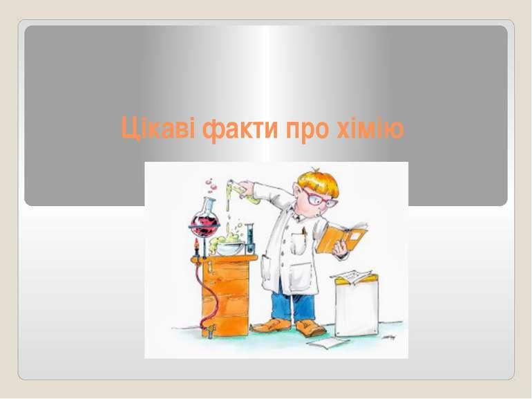 Цікаві факти про хімію
