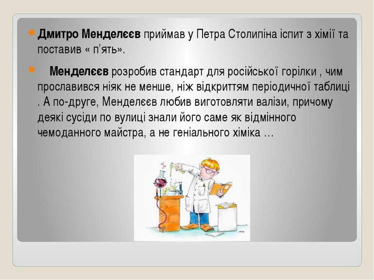 Дмитро Менделєєвприймав у Петра Столипіна іспит з хімії та поставив « п'ять»...