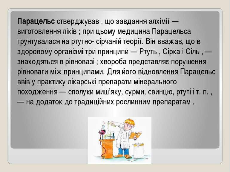 Парацельсстверджував , що завдання алхімії — виготовлення ліків ; при цьому ...