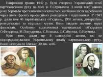 Наприкінці травня 1942 р. було створено Український штаб партизанського руху ...