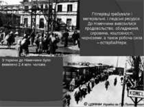 Гітлерівці грабували і матеріальні, і людські ресурси. До Німеччини вивозилис...