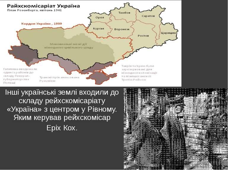Інші українські землі входили до складу рейхскомісаріату «Україна» з центром ...