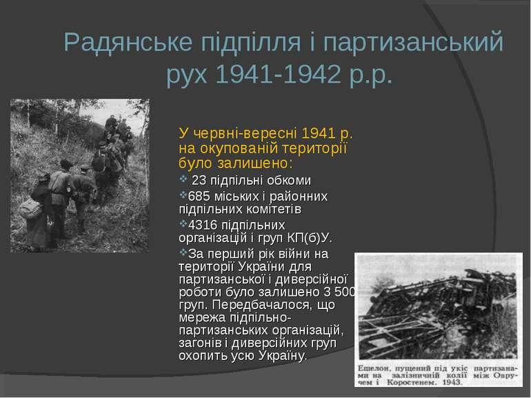Радянське підпілля і партизанський рух 1941-1942 р.р. У червні-вересні 1941 р...