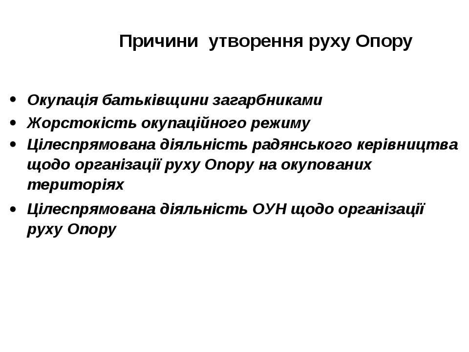Причини утворення руху Опору Окупація батьківщини загарбниками Жорстокість ок...