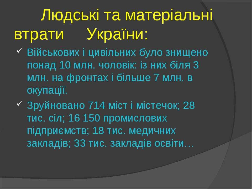 Людські та матеріальні втрати України: Військових і цивільних було знищено по...