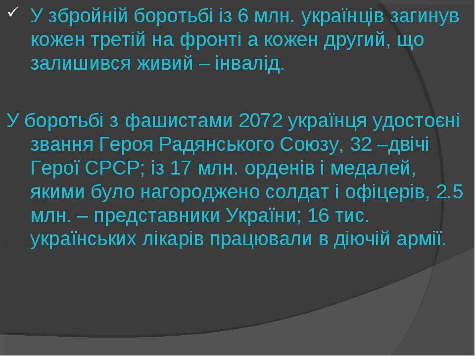 У збройній боротьбі із 6 млн. українців загинув кожен третій на фронті а коже...