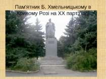 Пам'ятник Б. Хмельницькому в Кривому Розі на ХХ партз'їзді