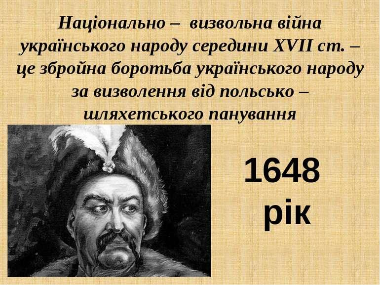 Національно – визвольна війна українського народу середини ХVІІ ст. – це збро...
