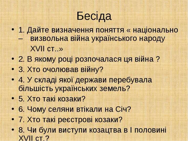 Бесіда 1. Дайте визначення поняття « національно – визвольна війна українсько...