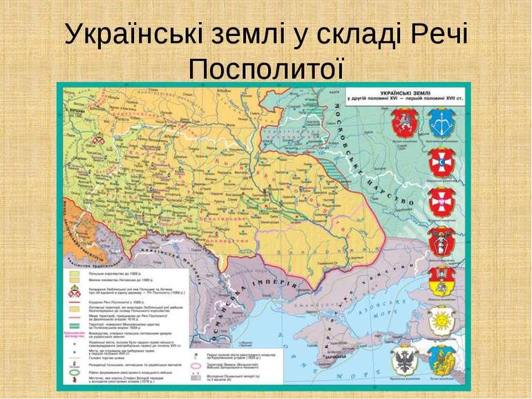 Українські землі у складі Речі Посполитої