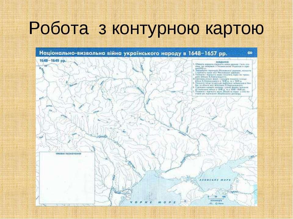 Робота з контурною картою