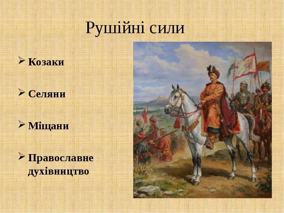Рушійні сили Козаки Селяни Міщани Православне духівництво
