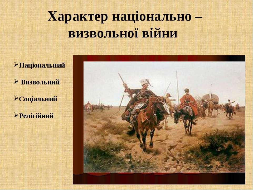 Характер національно – визвольної війни Національний Визвольний Соціальний Ре...