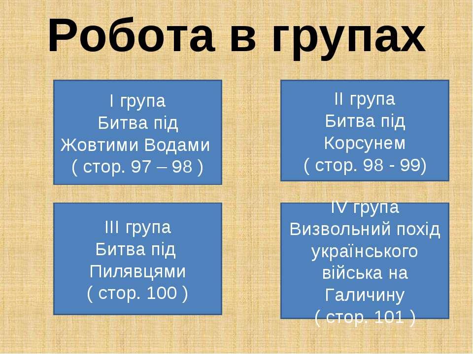 Робота в групах І група Битва під Жовтими Водами ( стор. 97 – 98 ) ІІ група Б...