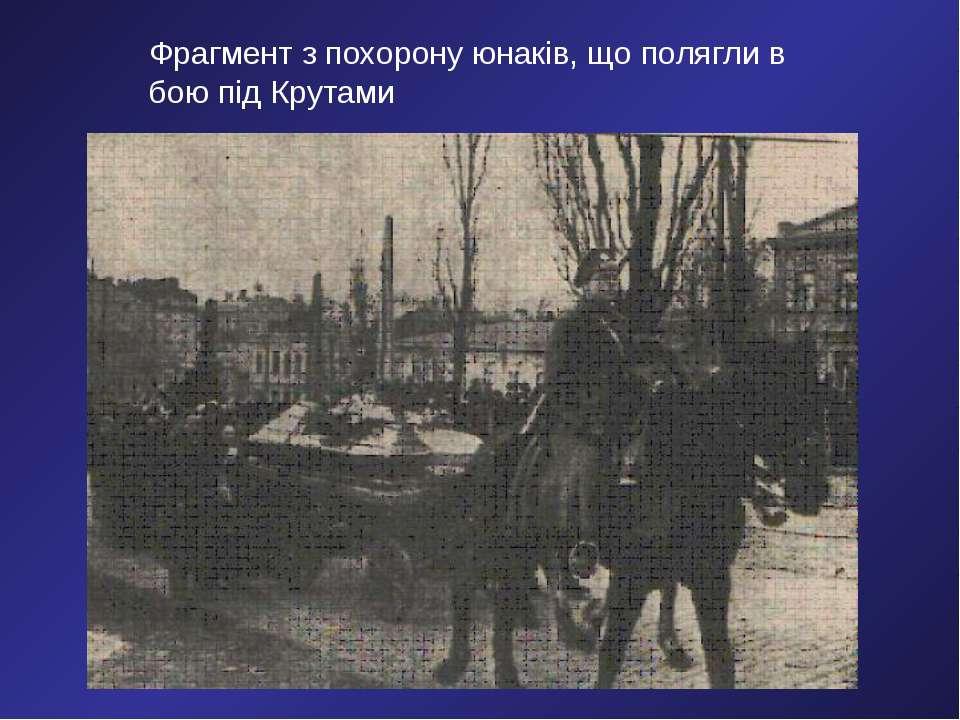 Фрагмент з похорону юнаків, що полягли в бою під Крутами