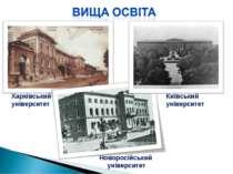 Новоросійський університет Харківський університет Київський університет