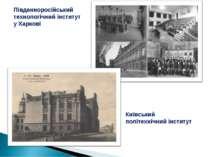 Київський політехнічний інститут Південноросійський технологічний інститут у ...