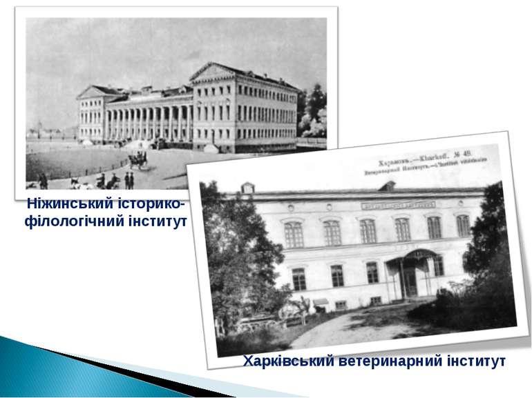 Ніжинський історико-філологічний інститут Харківський ветеринарний інститут