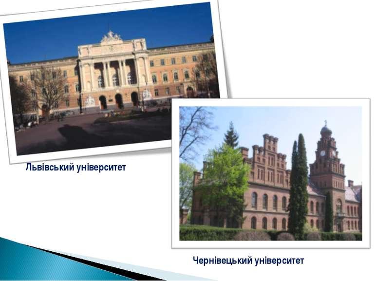 Чернівецький університет Львівський університет