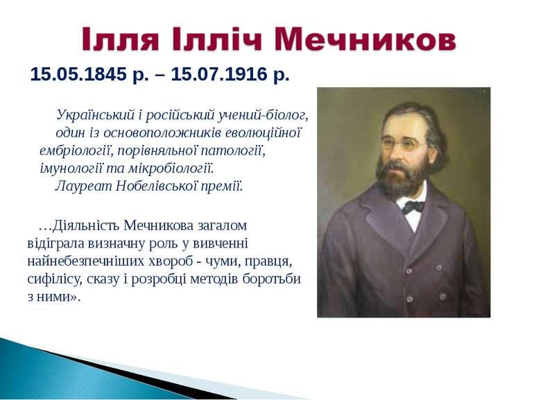 …Діяльність Мечникова загалом відіграла визначну роль у вивченні найнебезпечн...