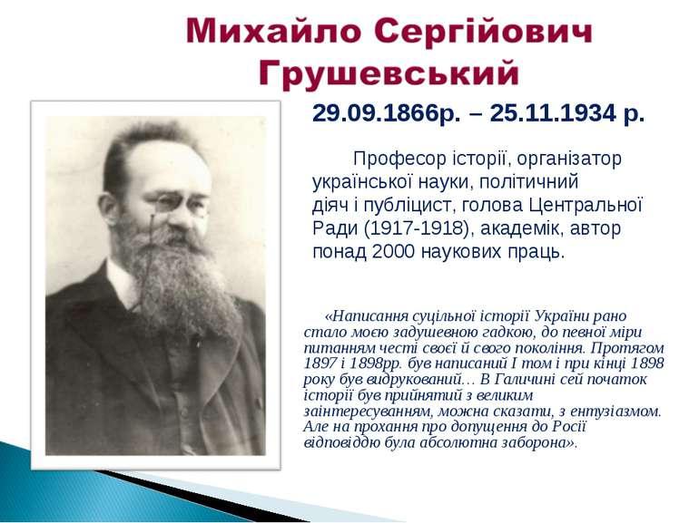 «Написання суцільної історії України рано стало моєю задушевною гадкою, до пе...