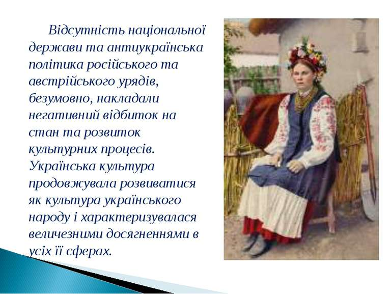 Відсутність національної держави та антиукраїнська політика російського та ав...
