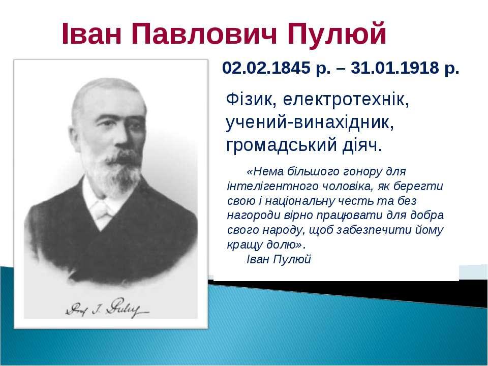 І Іван Павлович Пулюй Фізик, електротехнік, учений-винахідник, громадський ді...