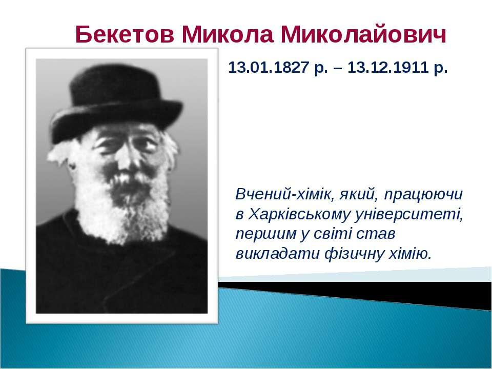 Вчений-хімік, який, працюючи в Харківському університеті, першим у світі став...