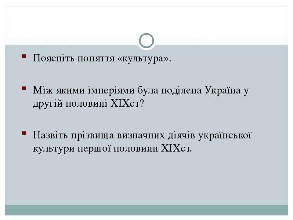 Поясніть поняття «культура». Між якими імперіями була поділена Україна у друг...