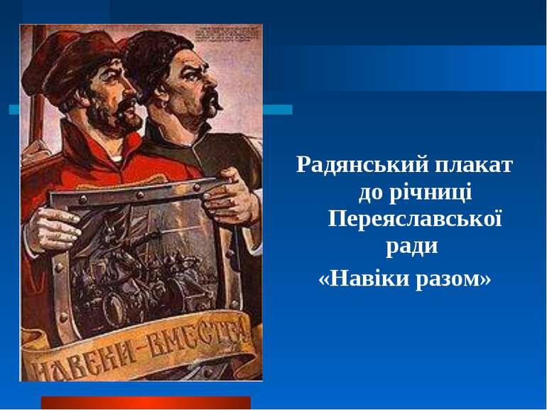 Радянський плакат до річниці Переяславської ради «Навіки разом»