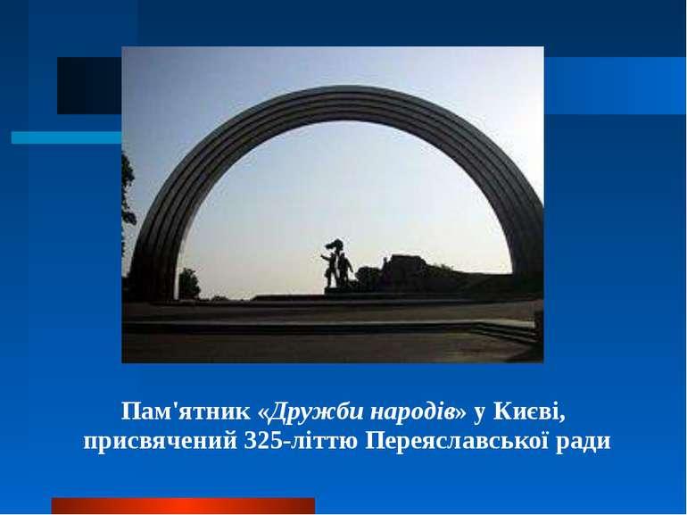 Пам'ятник «Дружби народів» у Києві, присвячений 325-літтю Переяславської ради