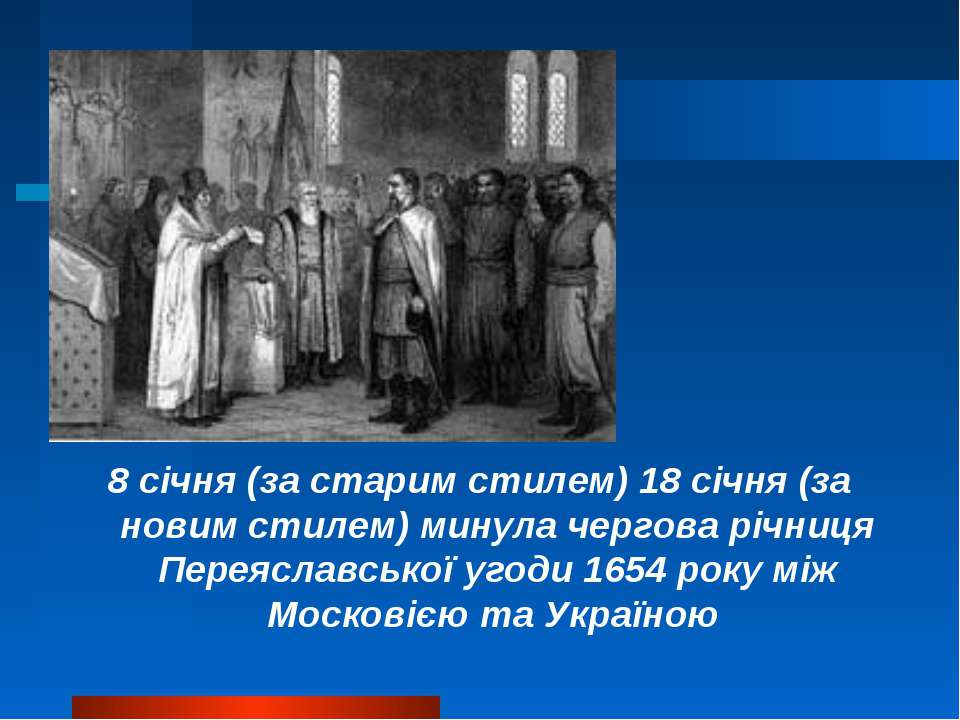 8 січня (за старим стилем) 18 січня (за новим стилем) минула чергова річниця ...