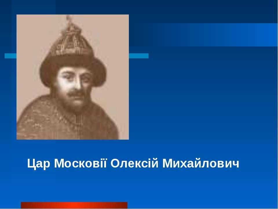 Цар Московії Олексій Михайлович