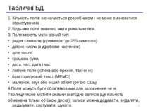 * Табличні БД Кількість полів визначається розробником і не може змінюватися ...