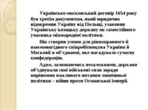 Українсько-московський договір 1654 року був третім документом, який юридично...