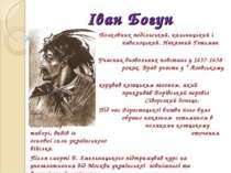 Іван Богун Полковник подільський, кальницький і паволоцький. Наказний Гетьман...