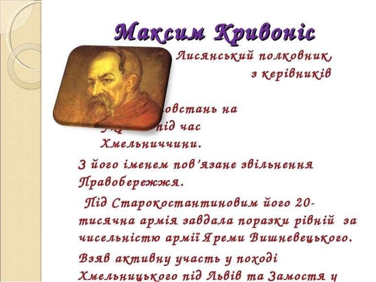 Максим Кривоніс Лисянський полковник, один з керівників козацько- селянських ...