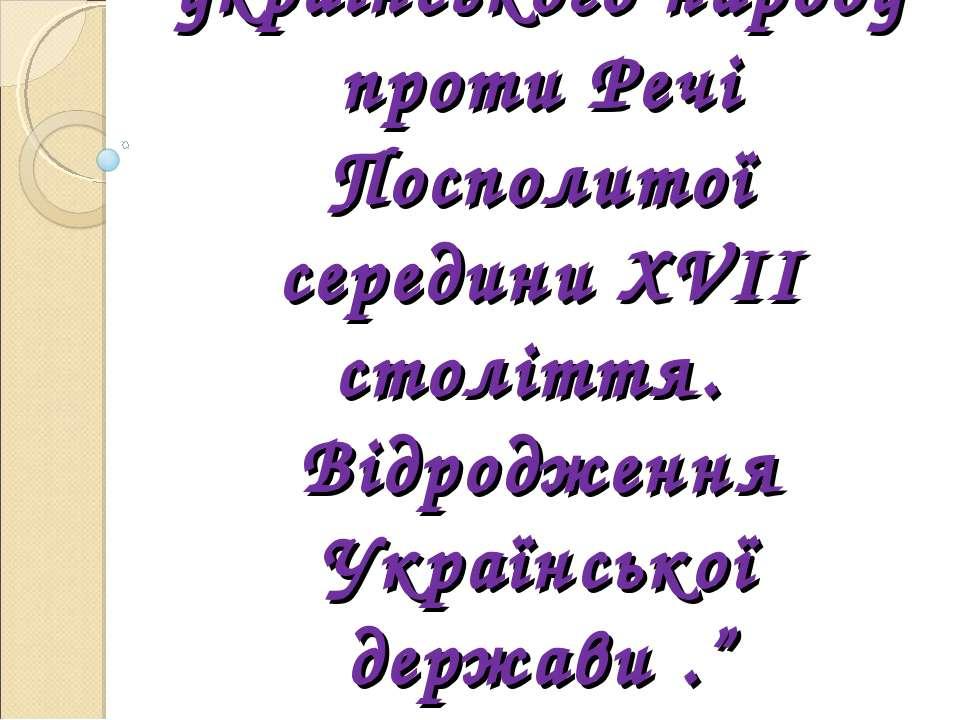 """"""" Національно-визвольна війна українського народу проти Речі Посполитої серед..."""