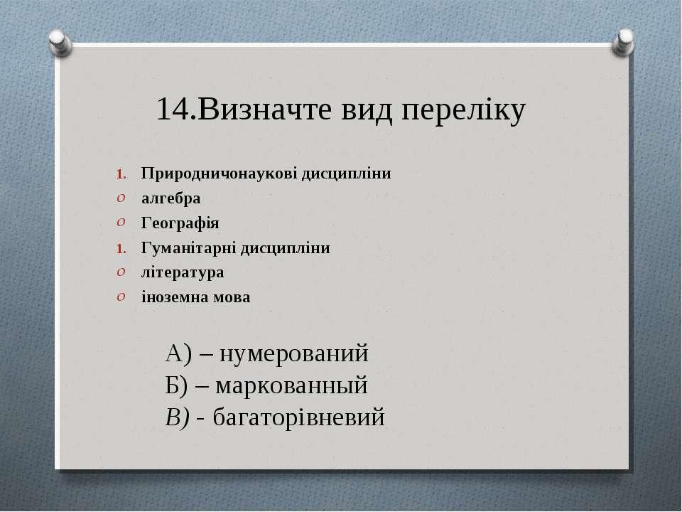 14.Визначте вид переліку Природничонаукові дисципліни алгебра Географія Гуман...