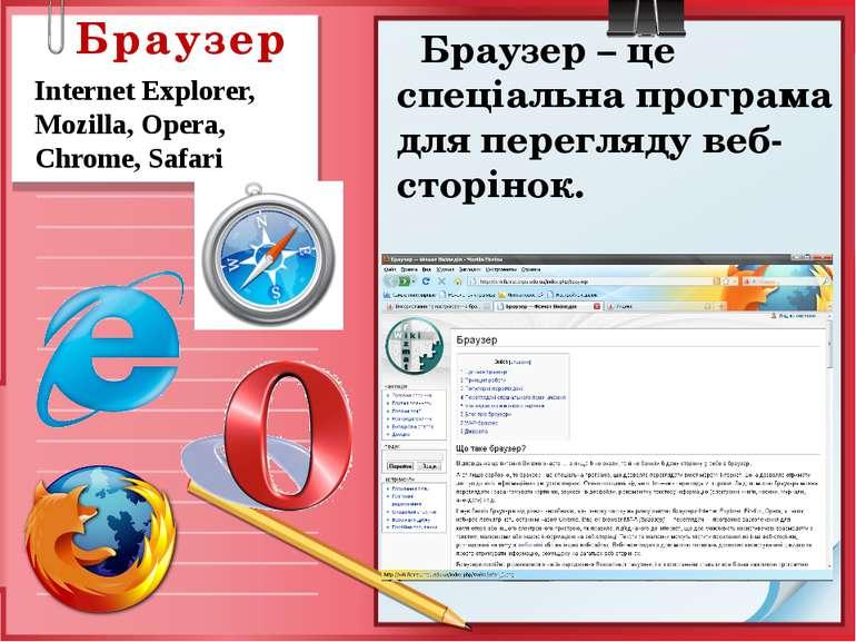 Браузер Браузер – це спеціальна програма для перегляду веб-сторінок. Internet...