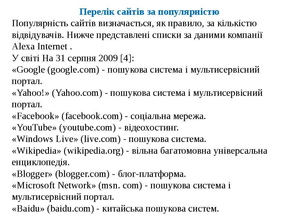 Перелік сайтів за популярністю Популярність сайтів визначається, як правило, ...