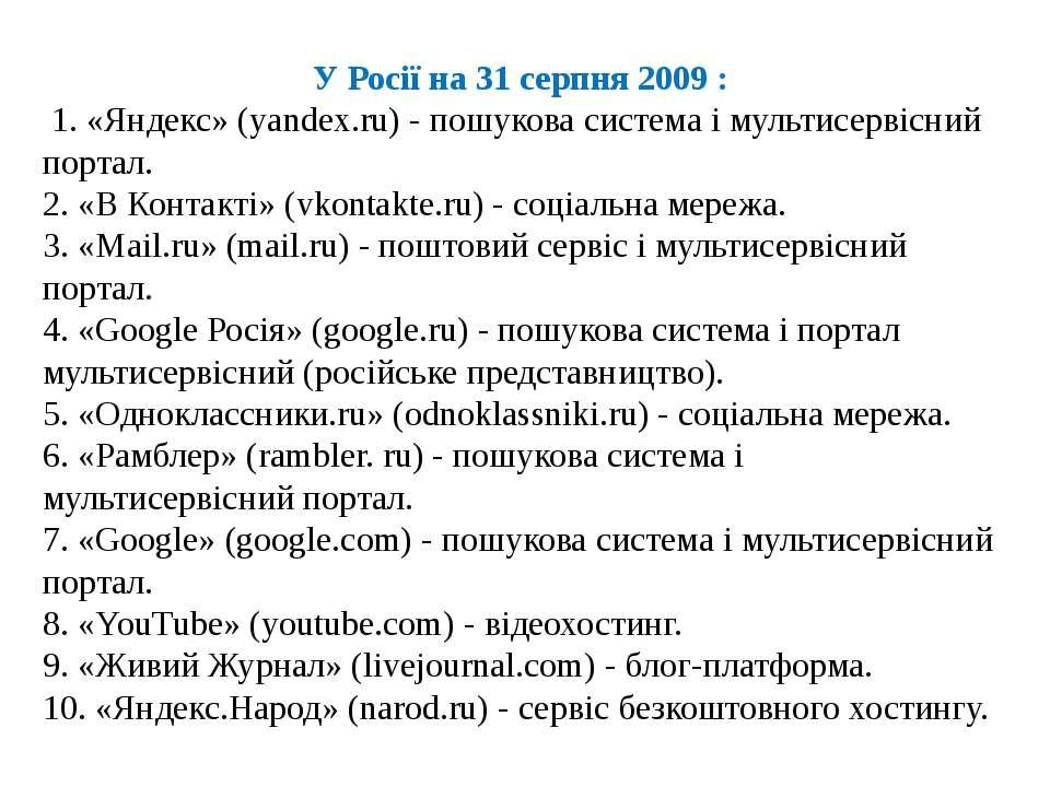 У Росії на 31 серпня 2009 : 1. «Яндекс» (yandex.ru) - пошукова система і муль...