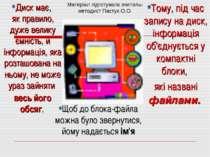 Тому, під час запису на диск, інформація об'єднується у компактні блоки, які ...