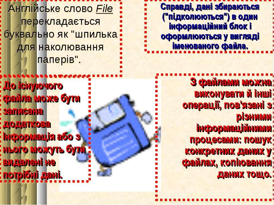 """Англійське слово File перекладається буквально як """"шпилька для наколювання па..."""