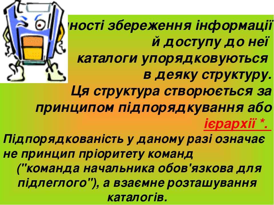 Для зручності збереження інформації й доступу до неї каталоги упорядковуються...