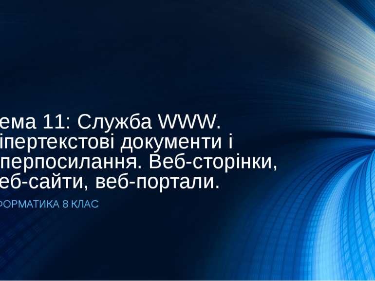 Тема 11: Служба WWW. Гіпертекстові документи і гіперпосилання. Веб-сторінки, ...